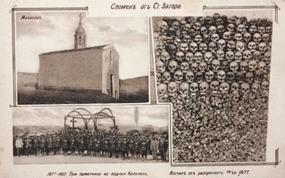 Днес се навършват 144 години от клането в Стара Загора