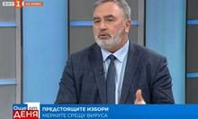 """Доц. Кунчев: Нездравословно е фокусирането върху """"здравния"""" характер на изборите"""