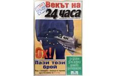 """24 часа""предвидиМегзитв 2001 г."