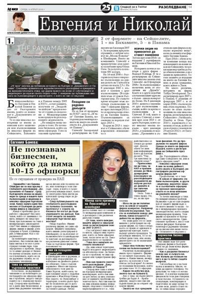 """Вчера """"24 часа"""" разказа за фирми, свързани със семейство Евгения и Николай Баневи, които излизат в """"Документите от Панама"""""""