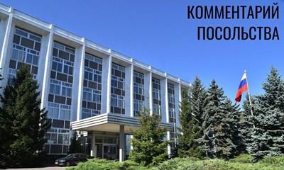 СНИМКА: Фейсбук/ Посолство на Русия