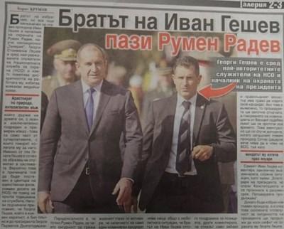 """Румен Радев и Георги Гешев Факсимиле: """"Галерия"""""""