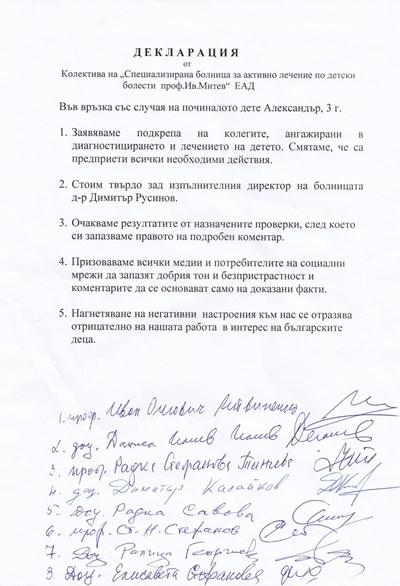 Лекарите от детската болница: Твърдо стоим зад изпълнителния директор д-р Димитър Русинов