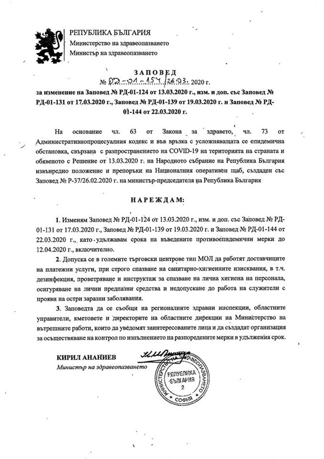Ананиев удължи мерките срещу COVID-19 до 12 април