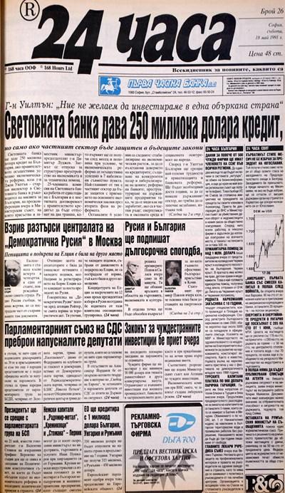 """""""24 часа"""" на 18 май - вижте първите страници през годините"""