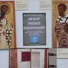 Кирил и Методий са сложили началото на руската писменост според този плакат.