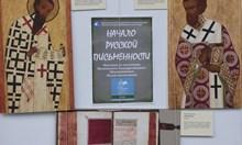 Изложба показа Кирил и Методий като руски, а не като български просветители