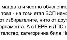"""БСП стигна до извода: """"България не ме обича, аз съм е**ти пича!"""""""