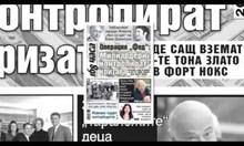 """В новия """"168 часа"""": Милиардери ли контролират кризата, истории за Емил Димитров и Вълчо Камарашев"""
