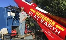 Смелчак опитва с ракета да докаже, че планетата е плоска