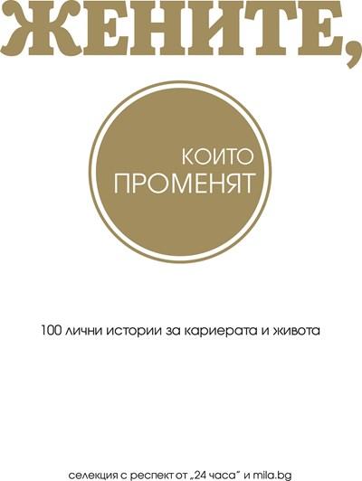 Корицата на луксозния алманах на успелите българки