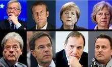 Модерна конспирация: Щом толкова много от европейските лидери са бездетни, кой мисли за бъдещето на континента?