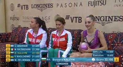 Боряна Калейн разбира оценката си след финала с топка на световното по художествена гимнастика в Баку. Дина и Арина Аверина изместиха българката до петото място.