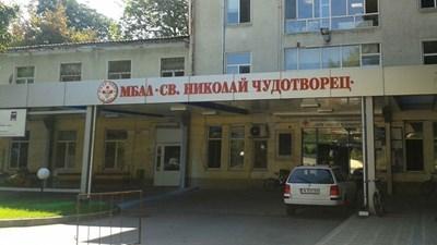 """Ломската болница """"Свети Николай Чудотворец"""""""