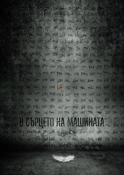 Плакатът на новия филм