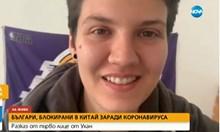 Българка в Ухан: Градът е празен, хората са по родните си места заради празниците