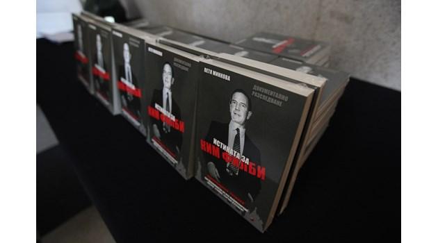 Дискретните връзки на Шпионина на ХХ век Ким Филби с България