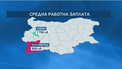 Къде плащат най-много в България и къде най-малко?