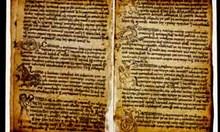 Как се лекуват ръкописите