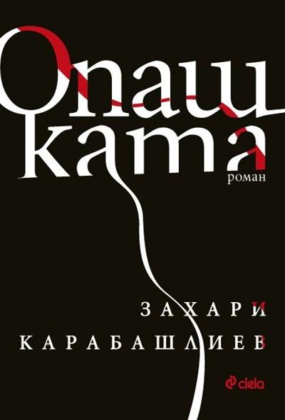Захари Карабашлиев дърпа дявола за опашката