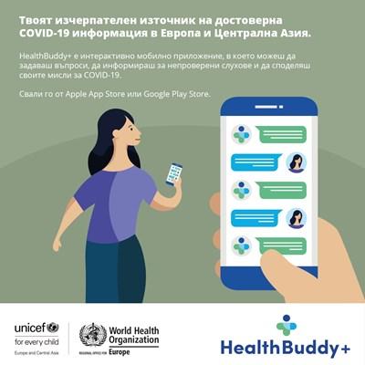 СЗО и УНИЦЕФ с мобилно приложение и чатбот за достоверна информация за COVID