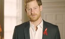Принц Хари: Тествайте се срещу ХИВ, няма нищо срамно (Видео)