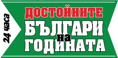 Достойните българи на годината