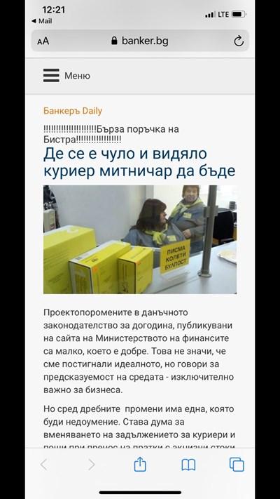 Банкеръ пуска най-бързо новините, поръчани от шефа