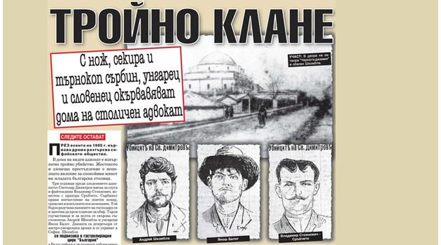 Тройно клане в дома на софийски адвокат