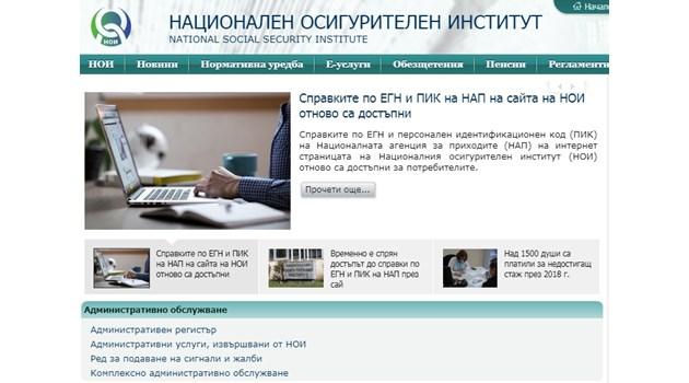 Справките по ЕГН на сайта на НОИ отново са достъпни
