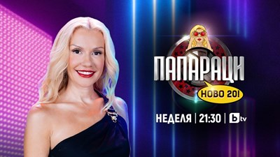 """Мария Игнатова бе последната водеща на """"Папараци"""" по Би Ти Ви."""