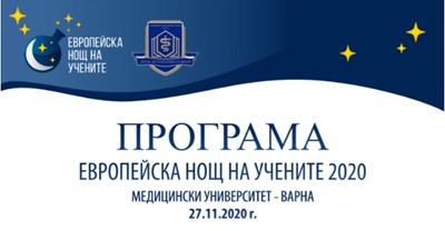 Програма за Европейска нощ на учените във Варна, Велико Търново и Шумен