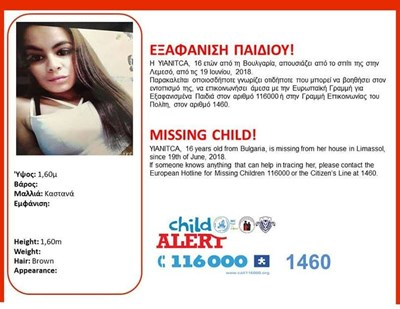 Издирват изчезнала 16-годишна българка в Кипър