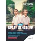 Хасан и Ибрахим солисти на концерт със Сливенския симфоничен оркестър