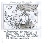 Малкият Иванчо пита Корнелия от скромност ли мълчи за Техноимпекс