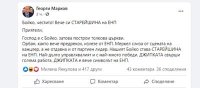 Георги Марков: Бойко, честито! Вече си старейшина на ЕНП