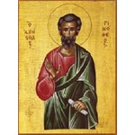 Почитаме Св. Тимотей, вижте кой има имен ден
