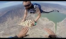 Парашутисти играят шах във въздуха