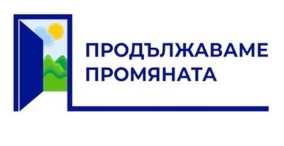 Логото на партията на Кирил Петков и Асен Василев