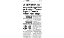 """Паметник на Аспарух в София? Само ако """"тъпче"""" съветски """"Шпагин""""!"""