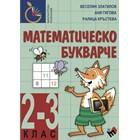 Нова забавна математика за най-малките