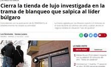 """""""Ел Периодико"""": Затворил е разследваният за пране на пари магазин в Барселона"""