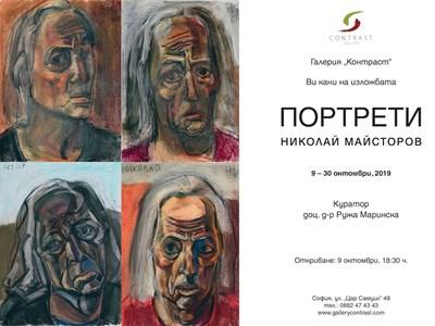 """Поканата за изложбата, която се открива на 9.10. в галерия """"Контраст"""