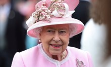 Защо и ние си нямаме Елизабет II?