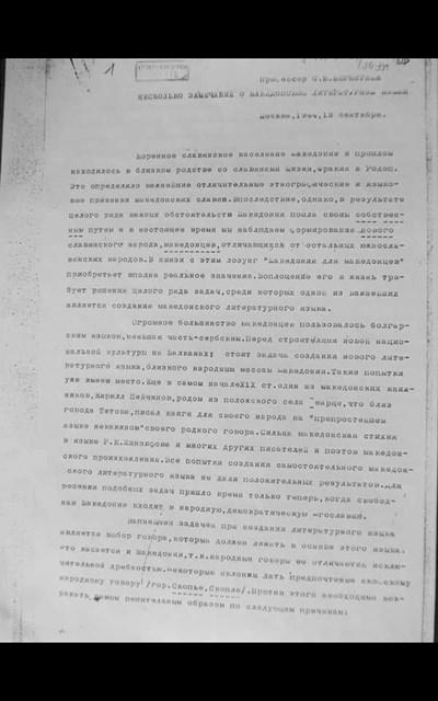 Снимки Фейсбук/Културен центар Иван Михайлов - Битола