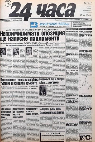 """""""24 часа"""" на 8 май - вижте първите страници през годините"""