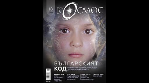 Българският код - геномът ни е древен, проследен до ловци от мезолита
