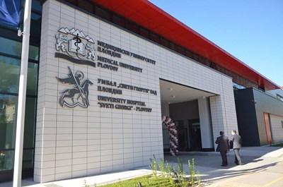 Правителството откри научноизследователски институт към Медицинския университет в Пловдив