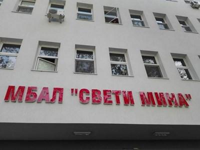 """МБАЛ """"Св. Мина"""" спешно търси лекари и сестри."""