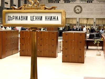 """Аукционите за ДЦК се провеждат в БНБ по правила, определени от финансовото министерство.  СНИМКА: """"24 ЧАСА"""""""
